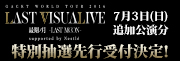 GACKT WORLD TOUR 2016 LAST VISUALIVE �lj���������I�`�P�b�g���ʐ�s���{����I