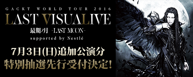 GACKT WORLD TOUR 2016 LAST VISUALIVE �lj���������I�`�P�b�g���ʐ�s���{����I topics