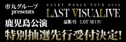 GACKT WORLD TOUR 2016 LAST VISUALIVE �������lj������`�P�b�g���ʐ�s��t����I
