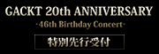 GACKT 20th ANNIVERSARY -46th Birthday Concert-」チケット先行